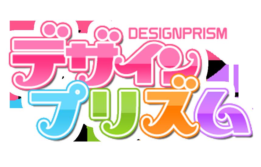 新宿デリヘル デザインプリズム