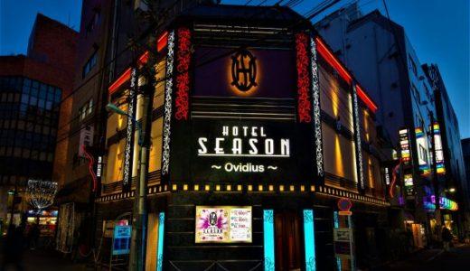 【歌舞伎町】ホテル シーズンの詳細