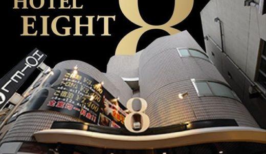 【歌舞伎町】ホテル エイトの詳細