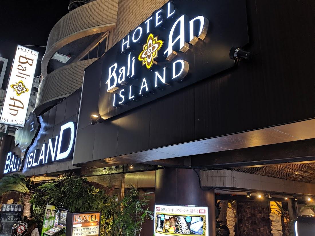 ホテル バリアンリゾート新宿アイランド店