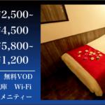 歌舞伎町 ホテル チェルシー クラスA