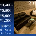 歌舞伎町 ホテル チェルシー クラスC