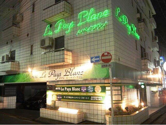 渋谷 ホテル ル・ペイ・ブラン