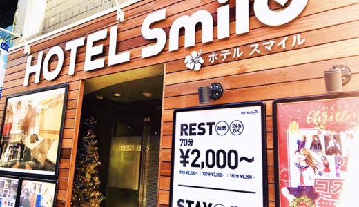 【池袋】ホテル スマイル