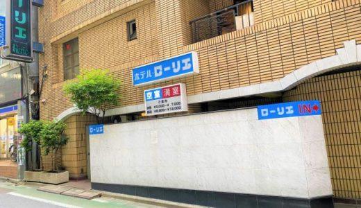 【中野】ホテル ローリエ