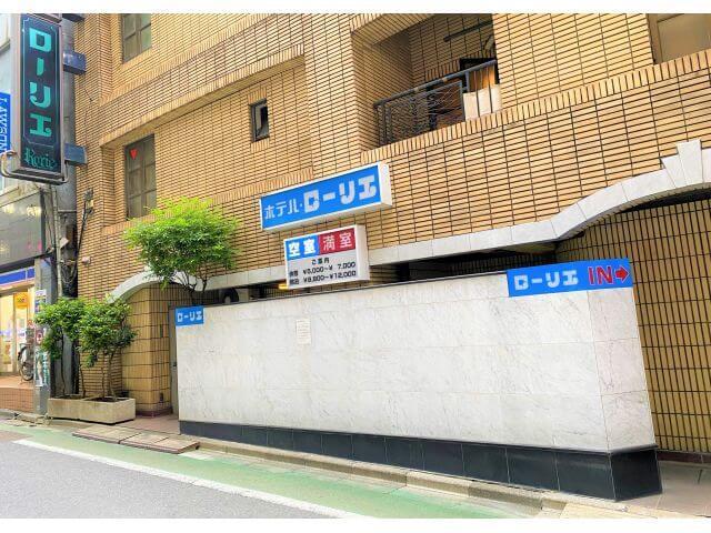 中野 ホテル ローリエ