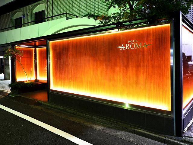 池袋 ホテル アロマ