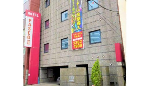 【中野】ホテル パセオ ツー