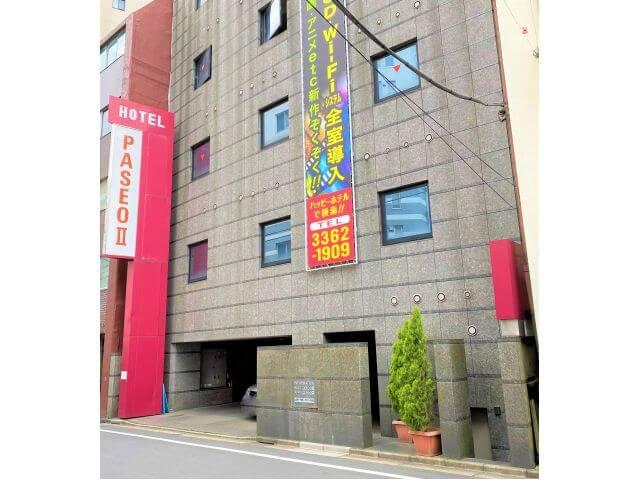 中野 ホテル パセオ ツー