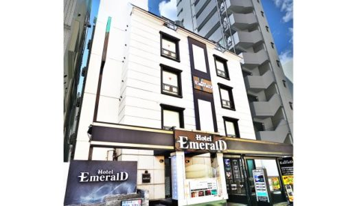 【五反田】ホテル エメラルド