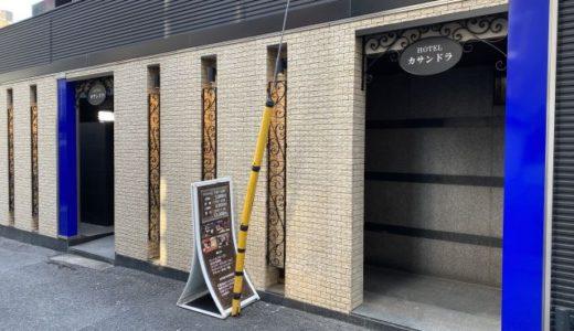 【渋谷】ホテル カサンドラ