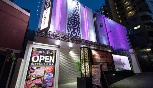 【大塚】ホテル G-Style(ジースタイル)