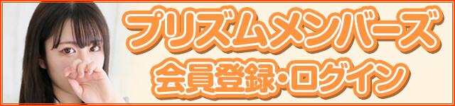 新宿デリヘル「デザインプリズム」会員サイト